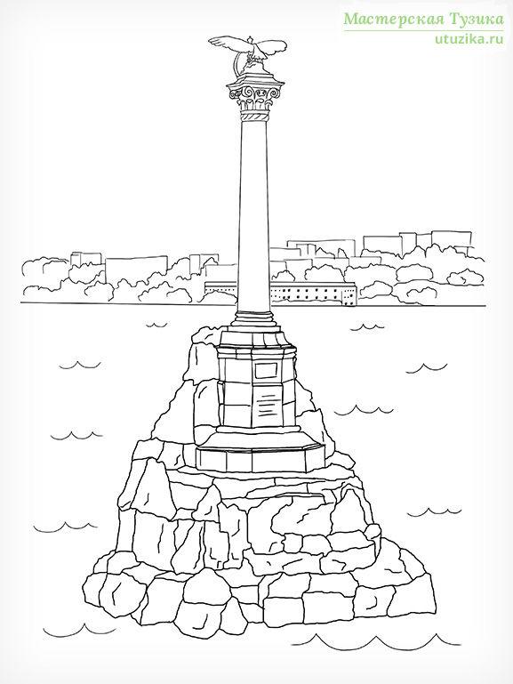 Рисунки памятника затопленным кораблям в севастополе