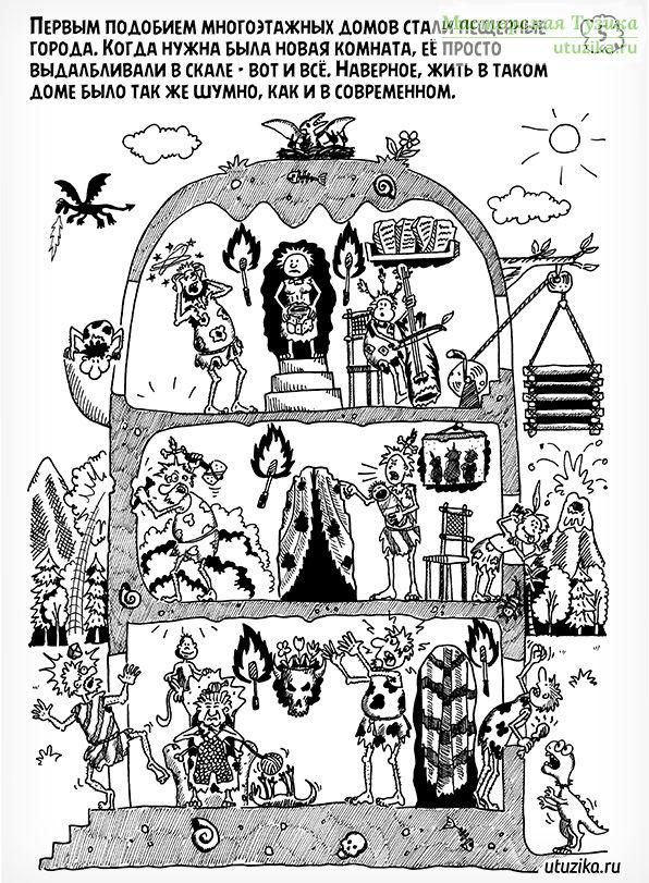 Книжка-раскраска про жизнь древних людей - Детские ...